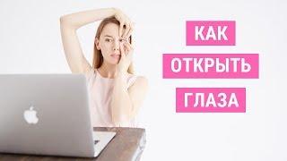 ✅ УТРЕННИЙ КОМПЛЕКС УПРАЖНЕНИЙ ДЛЯ ГЛАЗ   Школа фейсбилдинга Евгении Баглык