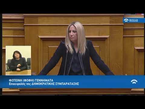 Φ.Γεννηματά (Επικεφαλής της Δημ.Συμπαράταξης)(Αναθεώρηση Διατάξεων Συντάγματος) (14/03/2019)