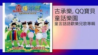 古承樂,QQ寶貝 - 虎姑婆 (MTV) Hu Gu Po