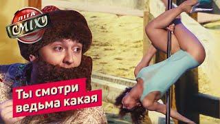 Дерибан Оборонпрома в Киевской Руси - Пошло Поехало | Лига Смеха 2019