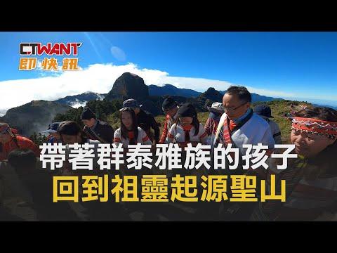 帶著北勢群泰雅族的孩子 回到祖靈的起源地「聖山」大霸尖山的圖片影音連結