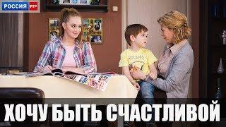 Сериал Хочу быть счастливой (2017) 1-4 серии фильм мелодрама на канале Россия - анонс