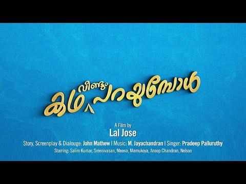 Download സ്റ്റെപ്പ് കട്ടിങ്ങുമായി ബാർബർ ബാലൻ വീണ്ടും! Katha Parayumbol II (Sreenivasan, Meena, Salim Kumar..) HD Mp4 3GP Video and MP3