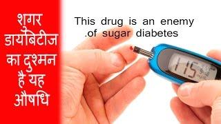 शुगर, Diabetes को जड़ से खत्म करने के आसान घरेलु उपाय || Permanent Cure Of Diabetes