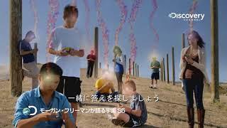 人間は神になれるのか?「モーガン・フリーマンが語る宇宙S5」ディスカバリーチャンネル