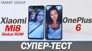 Xiaomi Mi 8 Global ROM vs OnePlus 6 - подробное сравнение!