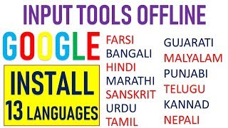 input tools setup windows 7 download - मुफ्त