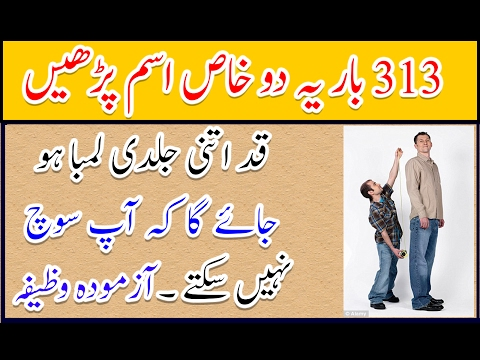 Qad Lamba Karne Ka Wazifa - Increase Height Tips قد اتنی جلدی لمبا ہوگا کہ سوچ نہیں سکتے