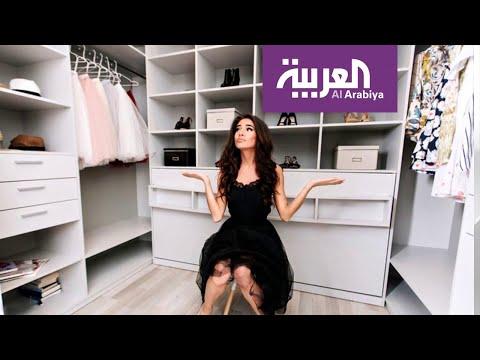 العرب اليوم - شاهد: تعرَّفي على اتيكيت خزانة الملابس مع العام الجديد