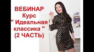 """Вебинар Курс """" Идеальная классика """" наращивание ресниц ( 2 ЧАСТЬ)"""