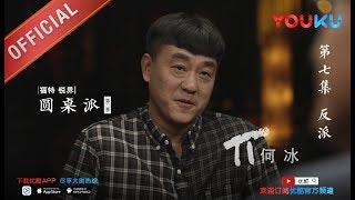 """圆桌派S2 第7集 反派:怎么演""""坏""""人? 下载优酷APP享大剧热综"""