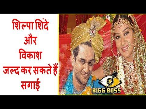 शिल्पा शिंदे और विकाश जल्द कर सकते हैं सगाई | Bigg Boss 11