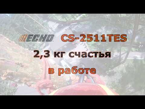 Бензопила ECHO CS-2511TES