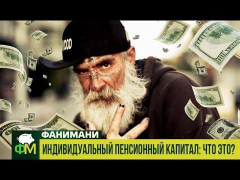 Что такое индивидуальный пенсионный капитал? // Фанимани