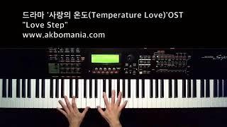 드라마 '사랑의 온도(Temperature Of Love)' OST - 'Love Step' Piano Cover