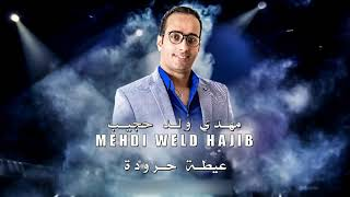 Mehdi Wled Hajib 2017 - Ayta Harouda ( AUDIO EXCLUSIVE   المهدي ولد حجيب 2017 - عيطة حرودة ( حصريا