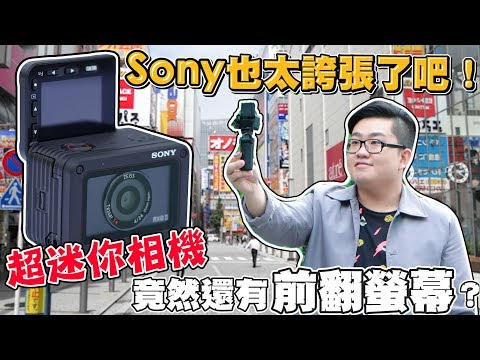 Watch VLOG with SONY RX0 II 最輕便的VLOG神器?! 蘇咕咕不咕咕 Day2   DL 2 Download