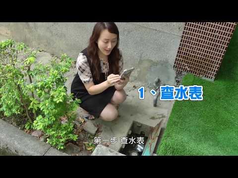 [短片] 如何在家節水DIY
