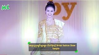 အႏုပညာရွင္မ်ားစြာ ပါ၀င္ခဲ့တဲ့ Bridal Fashion Show Yangon
