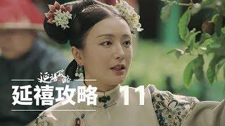 延禧攻略 11   Story of Yanxi Palace 11(秦岚、聂远、佘诗曼、吴谨言等主演)