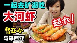 58中国人在大马生活:尝七两大河虾 仙境般的霹雳矿湖 如今是天然鱼场 督亚冷马来西亚 Malaysia