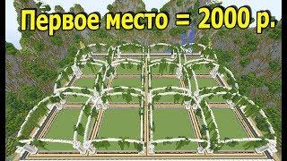 АНОНС - БИТВА СТРОИТЕЛЕЙ С ПРИЗОМ 2000 РУБЛЕЙ!