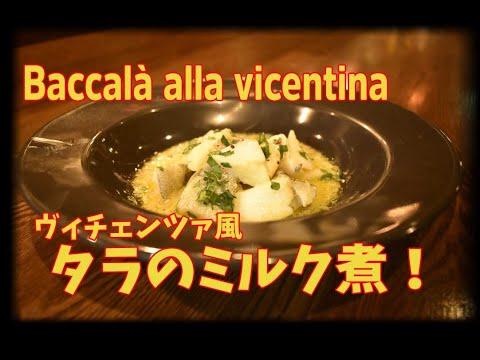 , title : '前菜にもメインにも!タラのミルク煮 ヴィチェンツァ風/Baccalà alla vicentina