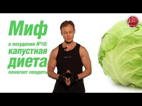 Миф о похудении №10: капустная диета помогает похудеть
