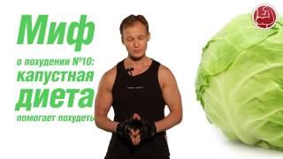 Смотреть онлайн Отзыв, почему нельзя сидеть на капустной диете