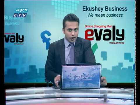 Ekushey Business || বিজনেস সংবাদ || 24 September 2019 || ETV