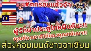 ส่องคอมเมนต์ชาวอาเซียน-หลังไทยเสมอมาเลเซีย2-2ตกรอบไปในศึกฟุตบอลอาเซียนAFF Suzuki Cup