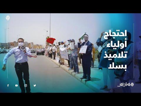 في غياب الحوار.. آباء تلاميذ مدرسة خاصة بسلا يواصلون الاحتجاج ضد الأداء