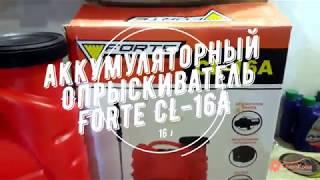 Forte CL-16A (37344) - відео 2