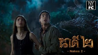 [ENG SUB] Nakee 2 The Movie นาคี ๒ 2 - Official Teaser #NYinterFC
