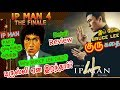 Ip Man 4 REVIEW in Tamil | புரூஸ்லீ  குரு கதை | Why Ip Man & BruceLee Died | IPMAN 4 FINALE REVIEW