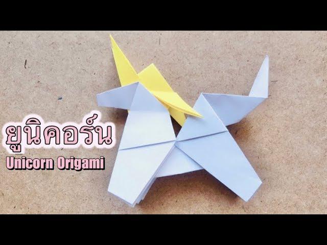 พับยูนิคอร์น Unicorn Origami 🦄