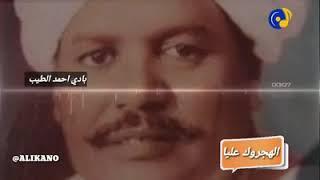 تحميل اغاني مجانا بادي محمد الطيب _ يا الهجروك علي