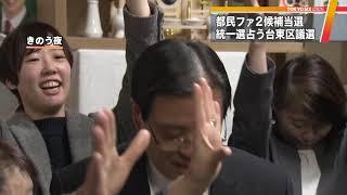 台東区議会議員選挙がテレビで取り上げられました!