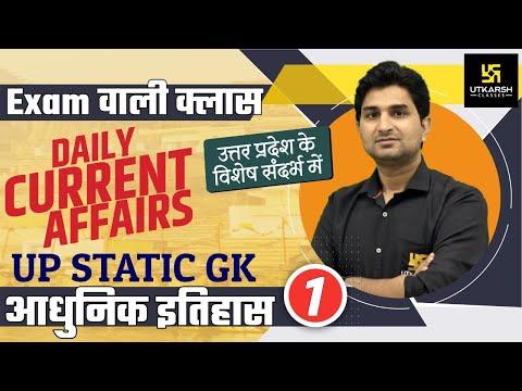 Daily Current Affairs | आधुनिक भारत का इतिहास-1 | By Surendra Sir | UP Utkarsh