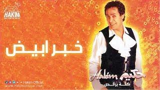 اغاني حصرية Hakim - Khabar Abyad / حكيم - خبر أبيض أبيض تحميل MP3