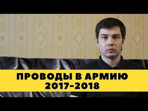 КАК ПРОВЕСТИ ПРОВОДЫ В АРМИЮ 2020-2021