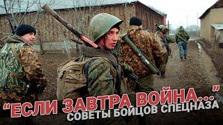 """Советы бойцов спецназа """"Если завтра война…"""""""