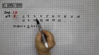 Страница 28 Задание 7 – Математика 3 класс Моро – Учебник Часть 2