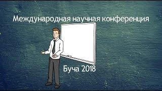 Украинское научное общество имени Теофила Бабиенко