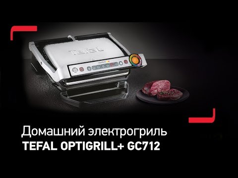Домашний электрогриль Tefal Optigrill+ GC712