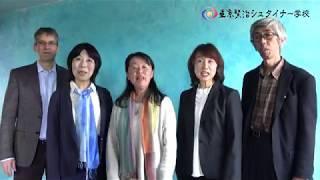 2020年度 東京賢治シュタイナー学校 教員養成ゼミナール(3分26秒)