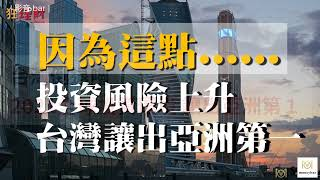 台灣倒退嚕~2021全球投資環境報告,讓出亞洲第1(影音)