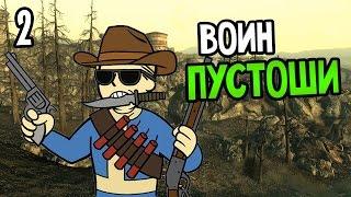 Fallout 3 Прохождение На Русском #2 — ВОИН ПУСТОШИ
