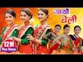Eleena Chauhan,Samikshya Adhikari, Rachana Rimal /New Teej Song - Aayaun Cheli / Ghanashyam Oli