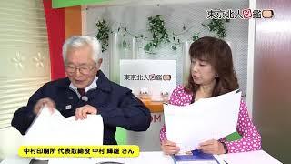 東京北人図鑑第34回中村輝雄さん1/1放送